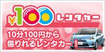 100均レンタカー